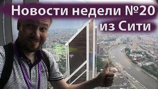 Смотреть видео Москва: новости недели №20 онлайн
