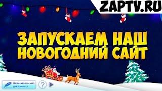 видео Анимированная новогодняя гирлянда на сайт WordPress