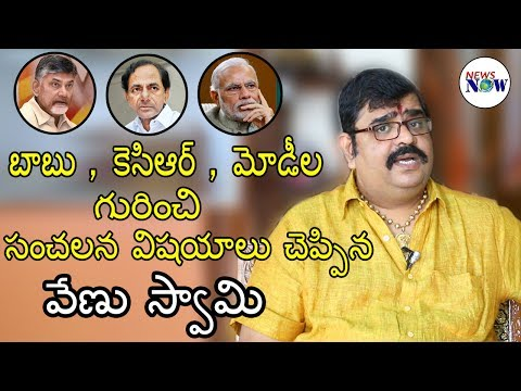 Astrologer Venu Swamy Predicts Chandrababu, KCR and PM Modi's FUTURE | Astrology Facts | News Now