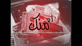اه منك 😔 🎧 .. لحن عراقي .. تصميمي 2018 - YouTube