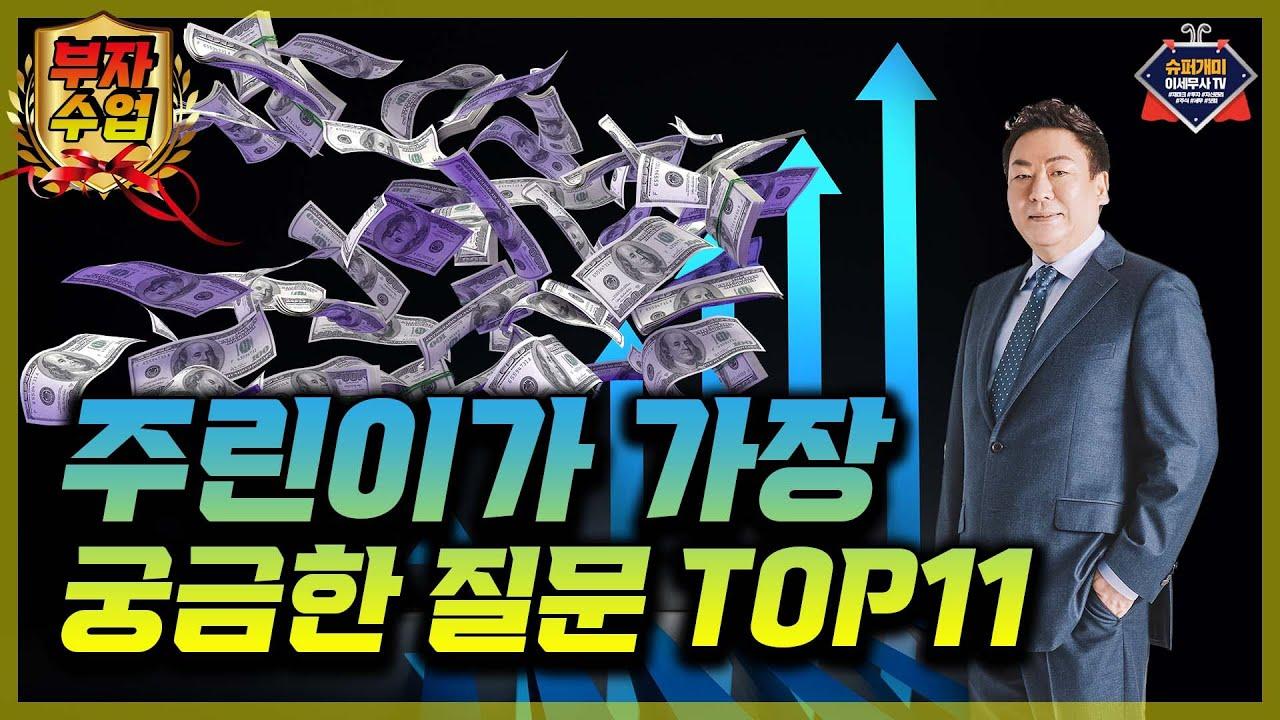 주린이가 가장 알고싶은 최다 질문 TOP11|슈퍼개미 이정윤 세무사의 주식 기초 수업