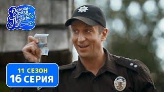 Однажды под Полтавой. Вальс - 11 сезон, 16 серия | Сериал Комедия 2020