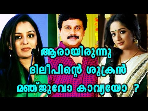 The Role Of Manju And Kavya | Filmibeat Malayalam
