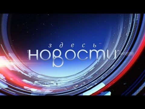 НОВОСТИ ЗДЕСЬ. КУЗБАСС 03 03 2017
