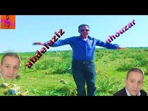 الاغنية الشهيرة الرائعة اللتي يبحت عنها الجميع لعبد العزيز احوزارTOop ahouzar
