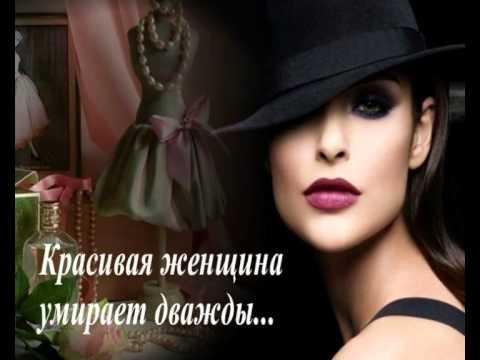 О Женщине с любовью