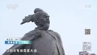 《远方的家》 20200116 长江行(90) 霞客故里 山水江阴  CCTV中文国际