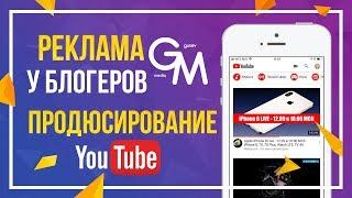 Лёха Медь - о рекламе у блогеров, продюсирование и трендах / GusevMedia