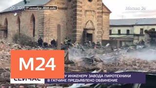 Главному инженеру завода пиротехники в Гатчине предъявили обвинение - Москва 24