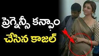 OMG! Kajal Aggarwal confirmed PREGNANCY    Tollywood Latest Gossips    Top Telugu Media