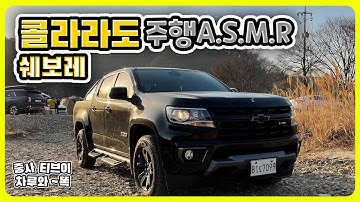 #37.⭐쉐보레 콜로라도  Z71-X 미드나잇 에디션 주행 ASMR👂🏻 Chevrolet Colorado⭐