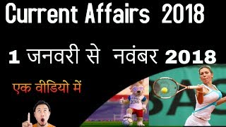 संपूर्ण  Current Affairs 2018 for kvs,SSC,HSSC,UPSC,DSSB,RAILWAY EXAMS,POLICE EXAMS