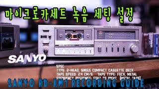 산요 마이크로카세트 녹음 세팅 설정하기 #SANYO R…