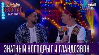 Знатный ногодрыг и гландозвон - Дмитрий Монатик - Сербское ТВ | Новый Квартал 95 в Турции