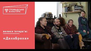 Зустрічаємо вдома: велике інтерв'ю гурту «ДахаБраха»
