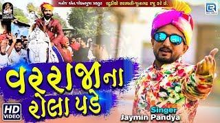 Varraja Na Rola Pade | Latest Gujarati Dj Song | વરરાજા ના રોલા પડે | Full VIDEO | Jaymin Pandya