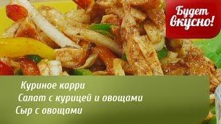 Будет вкусно! 28/02/2014 Куриное карри, салат с курицей и овощами, сыр с овощами. GuberniaTV