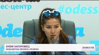 За право участвовать на «Евровидении» поборется одесская группа JULINOZA