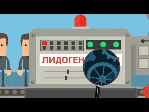Видеоролик для агентства лидогенерации Leadgener.kz