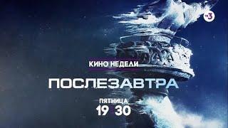 Эпичный фильм-катастрофа | Послезавтра | 27 сентября в 19:30 на ТВ-3