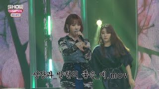 [Showchampion behind EP.108] PARK JI MIN Becomes a Girl and a Woman