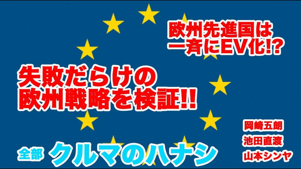 「欧州先進国は一斉にEV化!? 失敗だらけの欧州戦略の歴史」全部クルマのハナシ#10