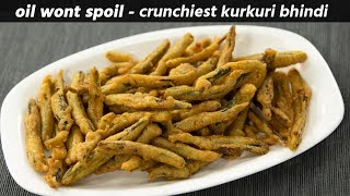 Kurkuri Bhindi Recipe - OIL WONT SPOIL! Crispy Okra Fry Masala - CookingShooking