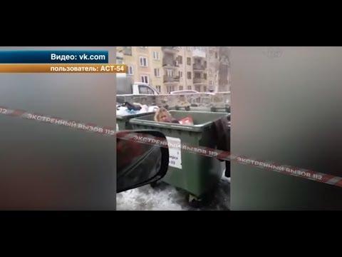 В Новосибирске ревнивый мужчина выбросил жену на помойку. Видео!