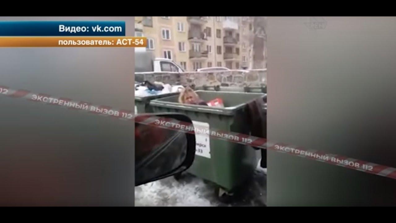 Картинки по запросу В Новосибирске ревнивый мужчина выбросил жену на помойку