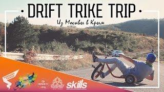 DRIFT TRIKE TRIP Фильм Из Москвы в Крым #TORNADOTRIKES