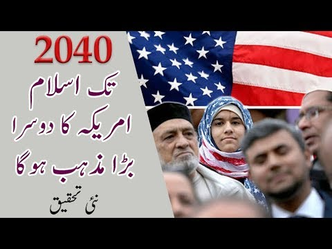 US NEWS   ISLAM WILL BE THE SECOND-BIGGEST U.S. RELIGION BY 2040   ISLAM IN USA   Muslims in USA