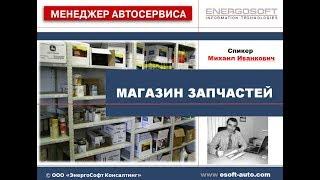 Магазин запчастей Программа для СТО Менеджер автосервиса(, 2016-03-02T10:45:16.000Z)