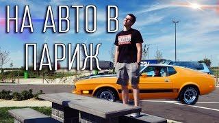 Москва - Париж на Авто - Вложки(Ку! Давно не виделись, вот вам видео о том, как мы проделали путь в 3200 км до Парижа из Москвы) Вся инфа здесь..., 2015-08-12T08:33:14.000Z)