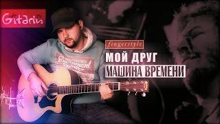 Мой друг лучше всех играет блюз - Фингерстайл с Гитарином / Машина Времени