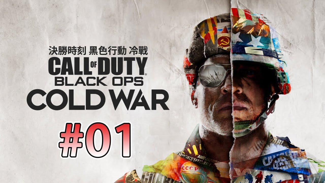 【決勝時刻:黑色行動冷戰】#01 BUG修好了~ 終於能玩劇情模式囉  Call of Duty: Black Ops Cold War 直播 Live 