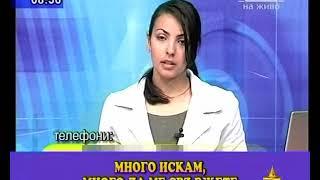 Господари на ефира - Грешки в ефира