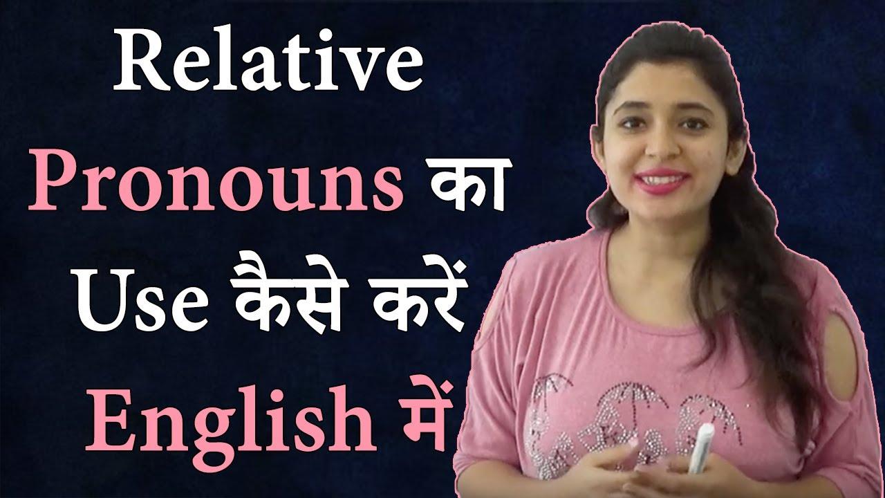 Download Relative Pronouns  का Use कैसे करें  in English Grammar by Vandana Mam