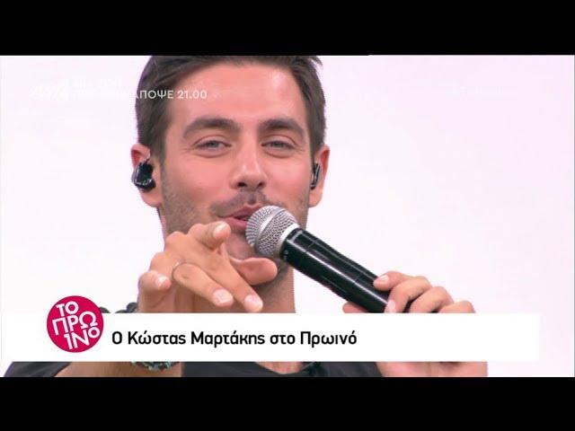 Kostas Martakis - To Proino LIVE Interview 2018 (FULL)