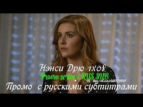 Нэнси Дрю 1 сезон 8 серия - Промо с русскими субтитрами (Сериал от CW 2019) // Nancy Drew 1x08 Promo