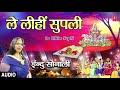 Le lihin suplin  latest bhojpuri chhath geet audio song 2017  singer  indu sonali hamaarbhojpuri