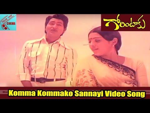 Komma Kommako Sannayi Video Song || Gorintaku Movie || Shobhan Babu,Sujatha || MovieTimeCinema