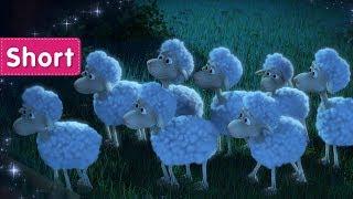 Download lagu Masha and the Bear – 🐑ROCK-A-BYE, BABY!🐑 (Cartoons to fall asleep!)