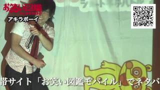 http://warakan.fanmo.jp/ お笑い図鑑モバイル ネタバトル ネタ お笑い...