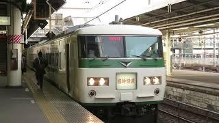 【早春成田初詣号】185系B5編成宇都宮発車