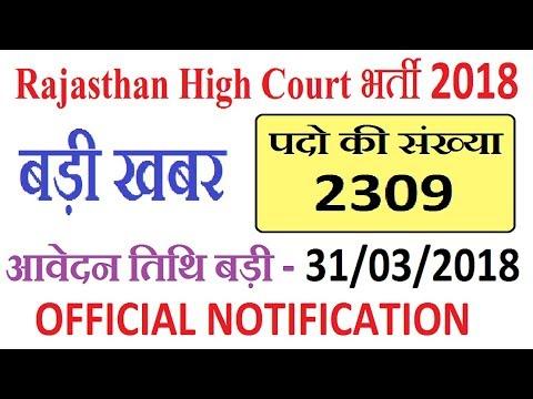 राजस्थान उच्च न्यायालय भर्ती 2309 पद 2018 आवेदन तिथि बड़ी 31/03/2018   Rajasthan high court