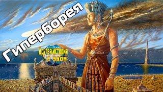 Гиперборея.Тайна цивилизации.