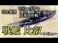 【ホビーガチャ】1/2000 戦艦比叡レビュー 洋上模型 連合艦隊コレクション 真珠湾作戦