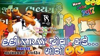 Dardi XRAY Kadhe BOLO || Mayabhai Ahir || New Gujarati Jokes 2018 ||| HD