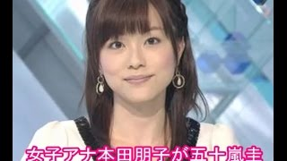 女子アナの本田朋子さんが夫であるバスケット選手の五十嵐圭さんが、所...