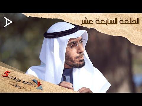 برنامج سواعد الإخاء 5 الحلقة 17